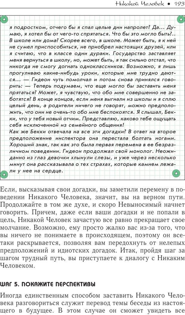 PDF. Гений общения: Пособие по психологической самозащите. Бринкман Р. Д. Страница 188. Читать онлайн