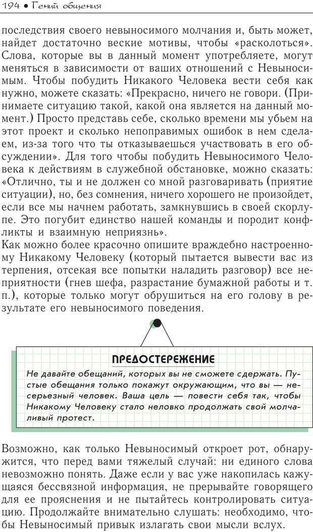 PDF. Гений общения: Пособие по психологической самозащите. Бринкман Р. Д. Страница 189. Читать онлайн