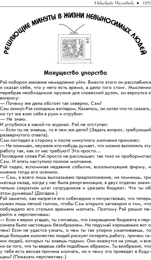 PDF. Гений общения: Пособие по психологической самозащите. Бринкман Р. Д. Страница 190. Читать онлайн