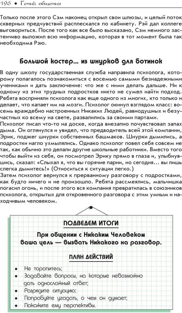 PDF. Гений общения: Пособие по психологической самозащите. Бринкман Р. Д. Страница 191. Читать онлайн