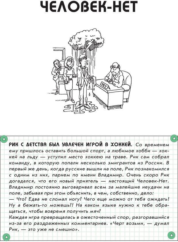 PDF. Гений общения: Пособие по психологической самозащите. Бринкман Р. Д. Страница 192. Читать онлайн