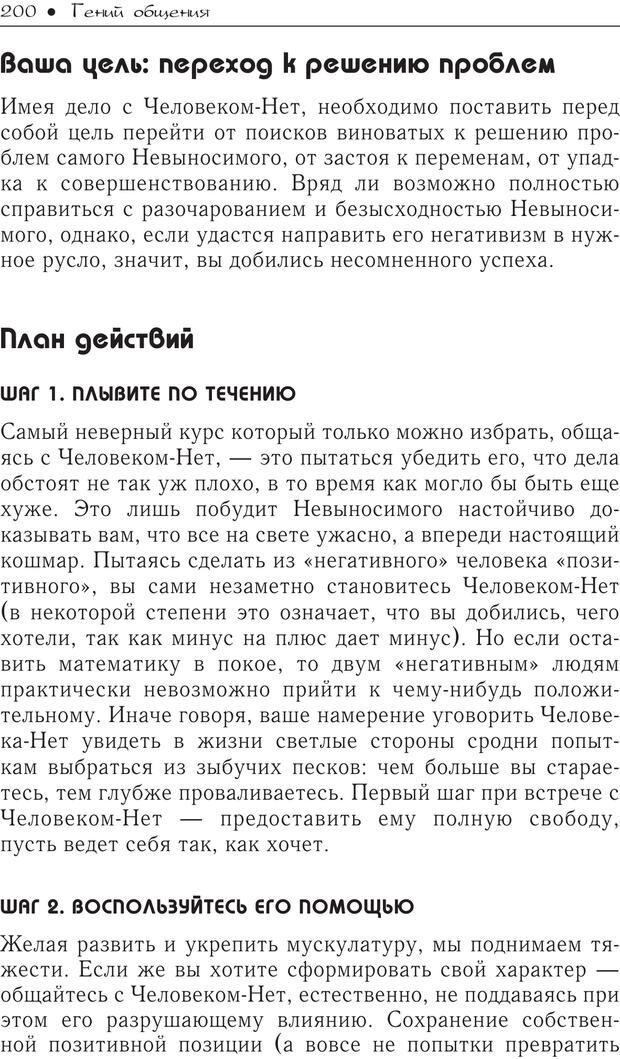 PDF. Гений общения: Пособие по психологической самозащите. Бринкман Р. Д. Страница 195. Читать онлайн