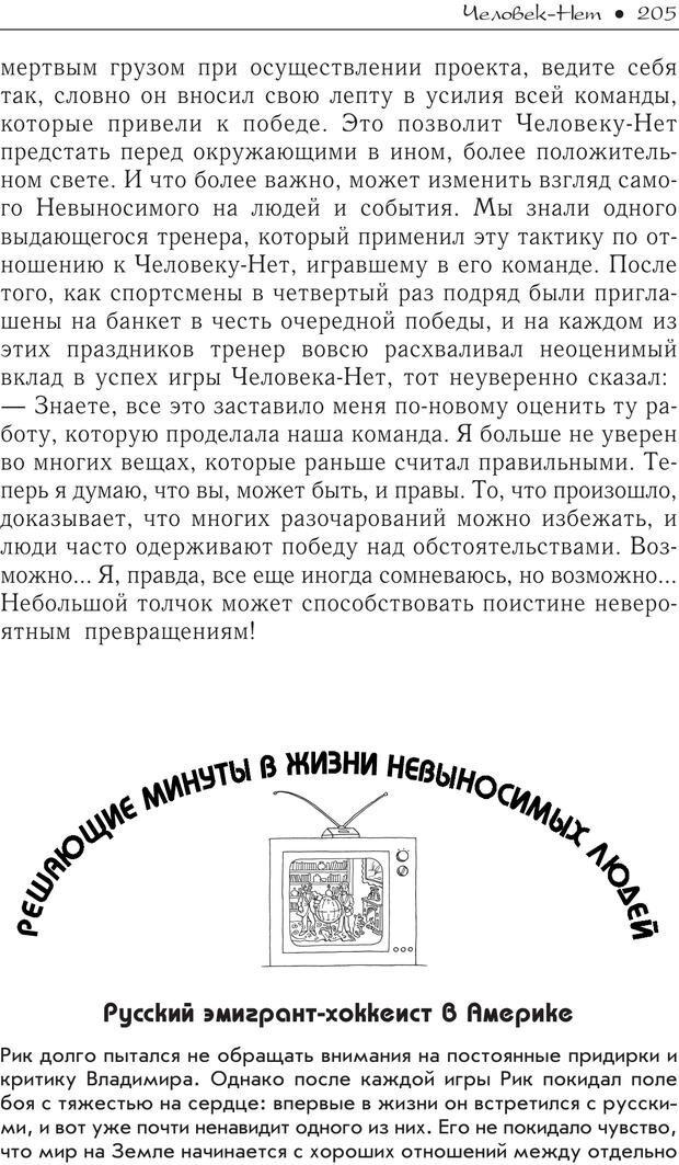 PDF. Гений общения: Пособие по психологической самозащите. Бринкман Р. Д. Страница 200. Читать онлайн