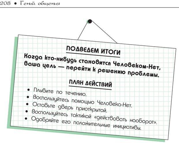 PDF. Гений общения: Пособие по психологической самозащите. Бринкман Р. Д. Страница 203. Читать онлайн