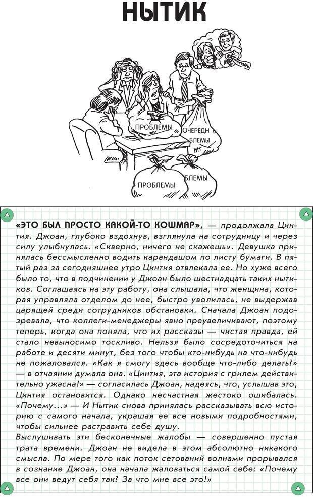 PDF. Гений общения: Пособие по психологической самозащите. Бринкман Р. Д. Страница 204. Читать онлайн