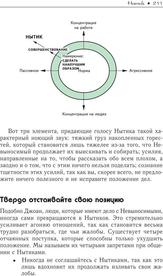 PDF. Гений общения: Пособие по психологической самозащите. Бринкман Р. Д. Страница 206. Читать онлайн