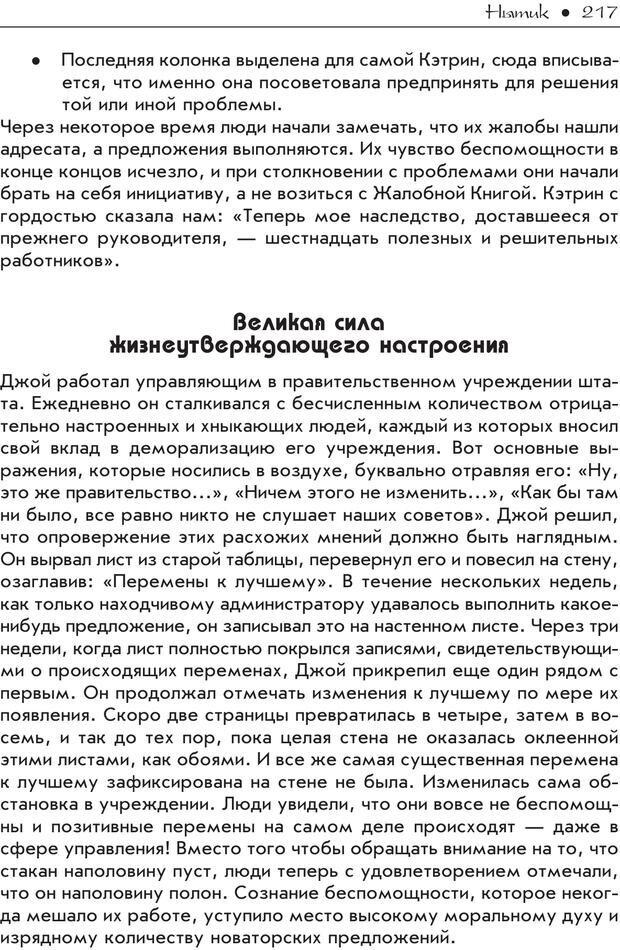 PDF. Гений общения: Пособие по психологической самозащите. Бринкман Р. Д. Страница 212. Читать онлайн