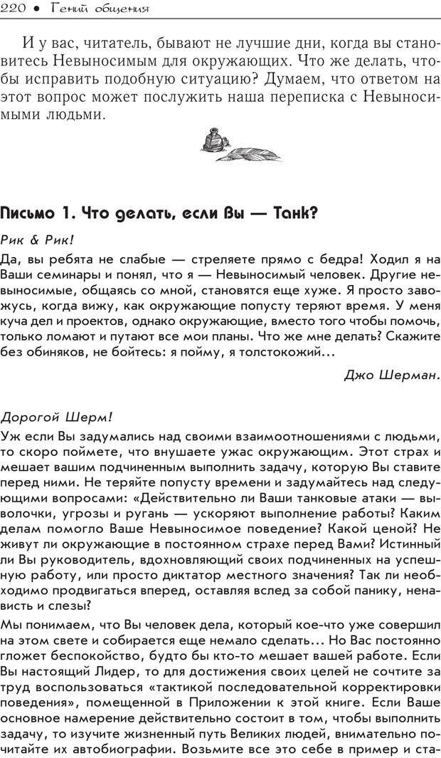 PDF. Гений общения: Пособие по психологической самозащите. Бринкман Р. Д. Страница 215. Читать онлайн