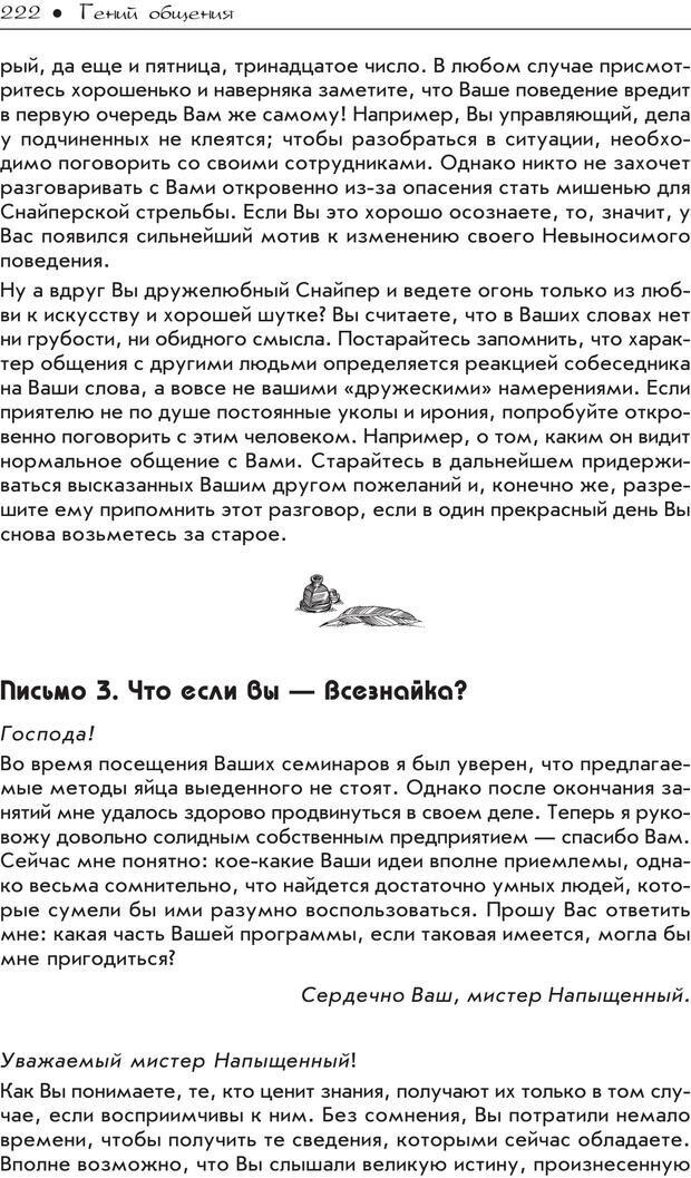 PDF. Гений общения: Пособие по психологической самозащите. Бринкман Р. Д. Страница 217. Читать онлайн