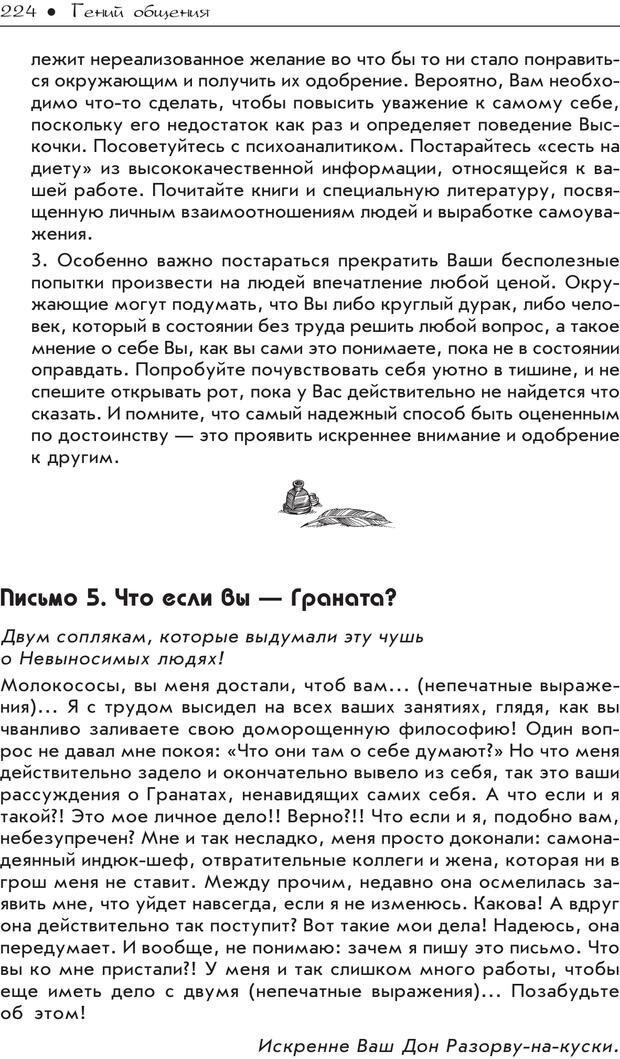 PDF. Гений общения: Пособие по психологической самозащите. Бринкман Р. Д. Страница 219. Читать онлайн
