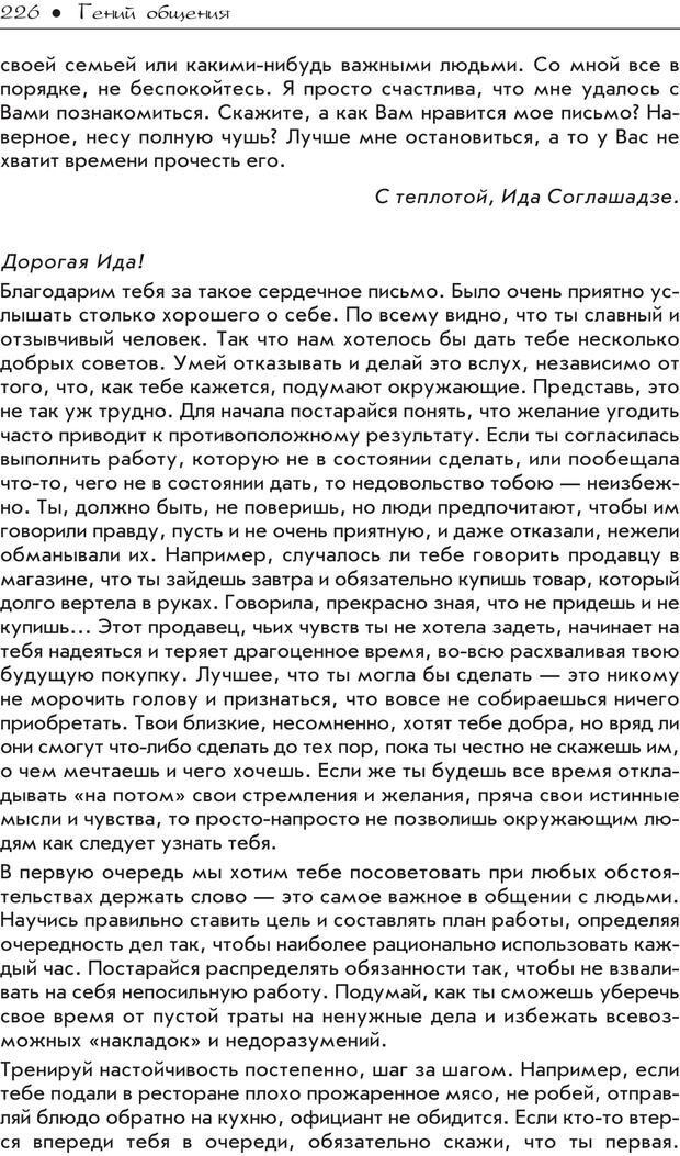 PDF. Гений общения: Пособие по психологической самозащите. Бринкман Р. Д. Страница 221. Читать онлайн