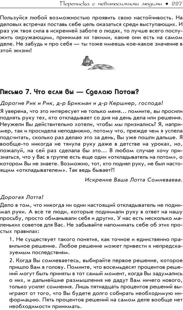 PDF. Гений общения: Пособие по психологической самозащите. Бринкман Р. Д. Страница 222. Читать онлайн