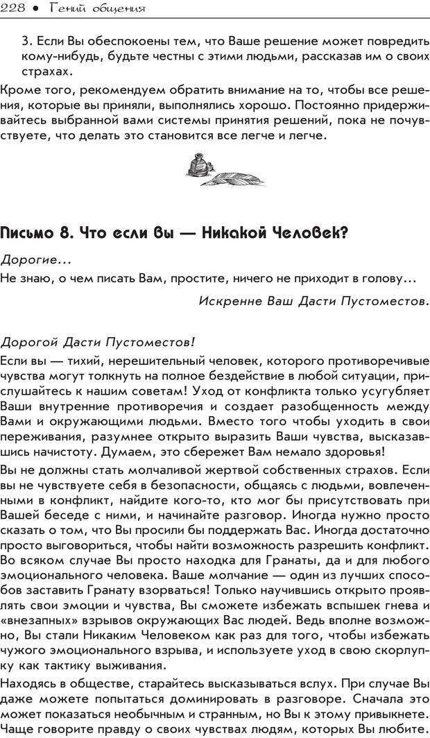 PDF. Гений общения: Пособие по психологической самозащите. Бринкман Р. Д. Страница 223. Читать онлайн