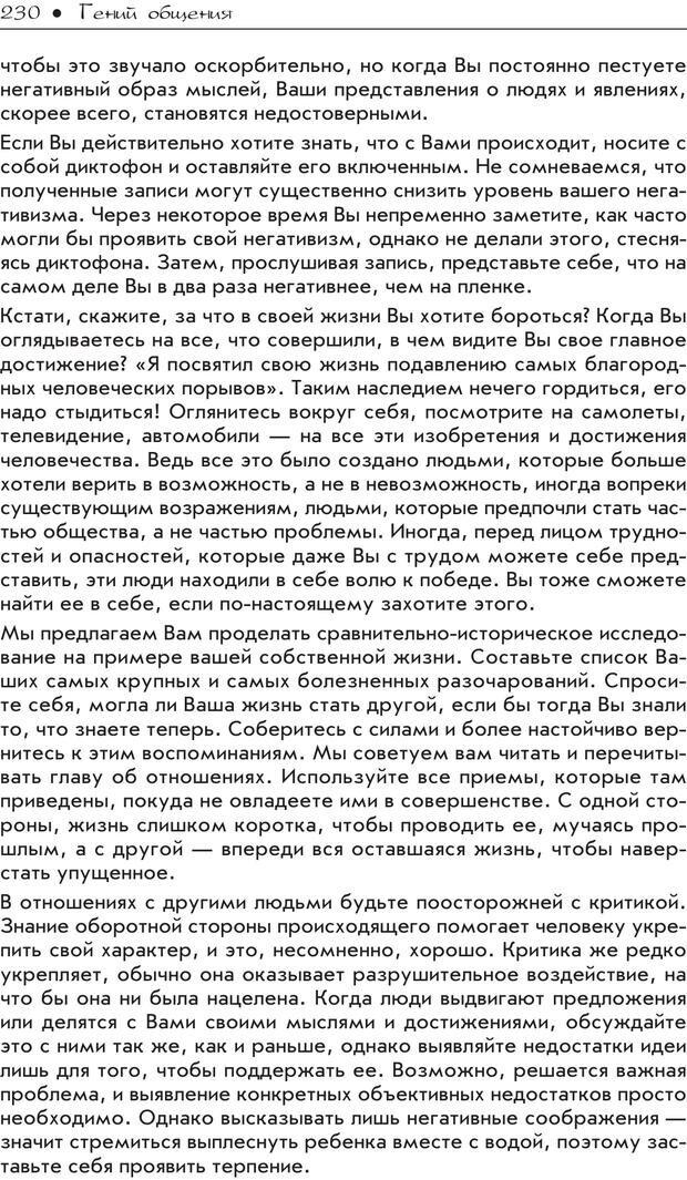 PDF. Гений общения: Пособие по психологической самозащите. Бринкман Р. Д. Страница 225. Читать онлайн