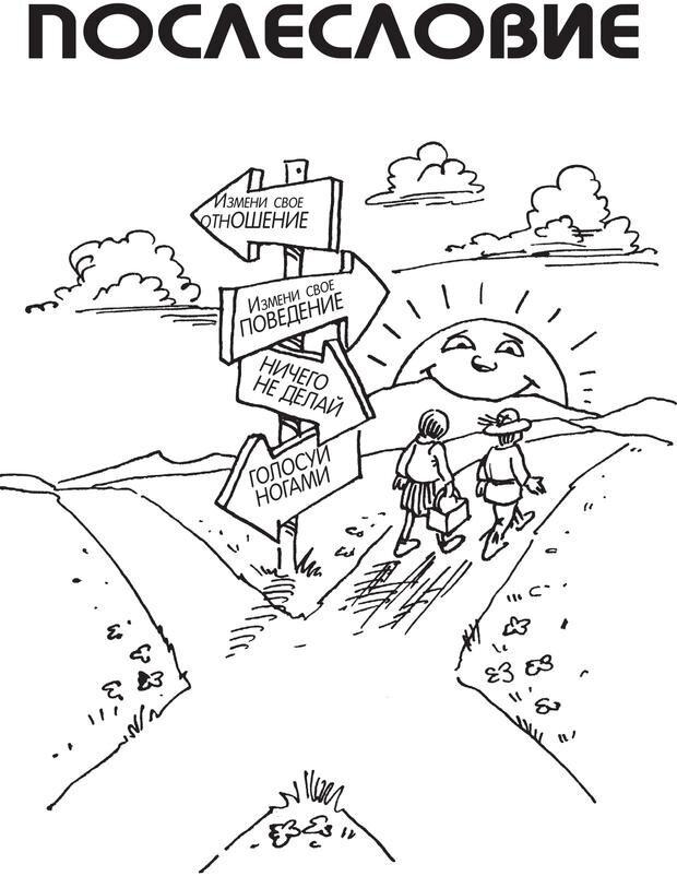 PDF. Гений общения: Пособие по психологической самозащите. Бринкман Р. Д. Страница 228. Читать онлайн