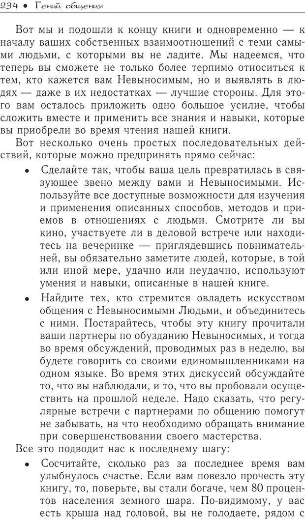 PDF. Гений общения: Пособие по психологической самозащите. Бринкман Р. Д. Страница 229. Читать онлайн