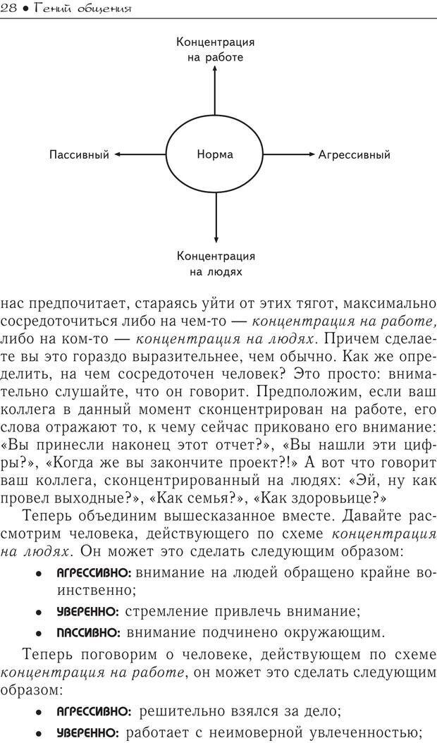 PDF. Гений общения: Пособие по психологической самозащите. Бринкман Р. Д. Страница 23. Читать онлайн