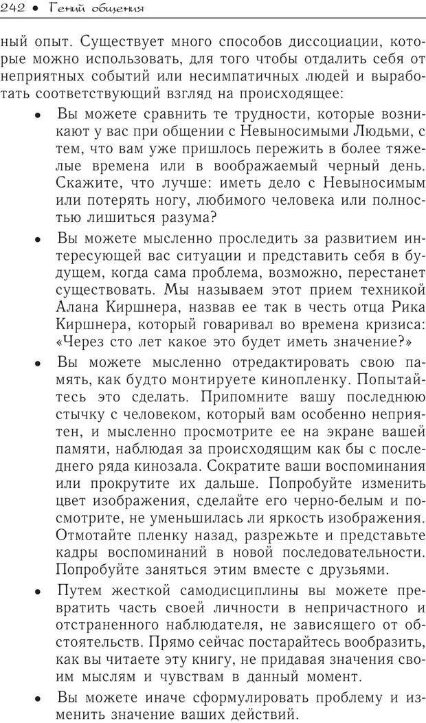 PDF. Гений общения: Пособие по психологической самозащите. Бринкман Р. Д. Страница 237. Читать онлайн