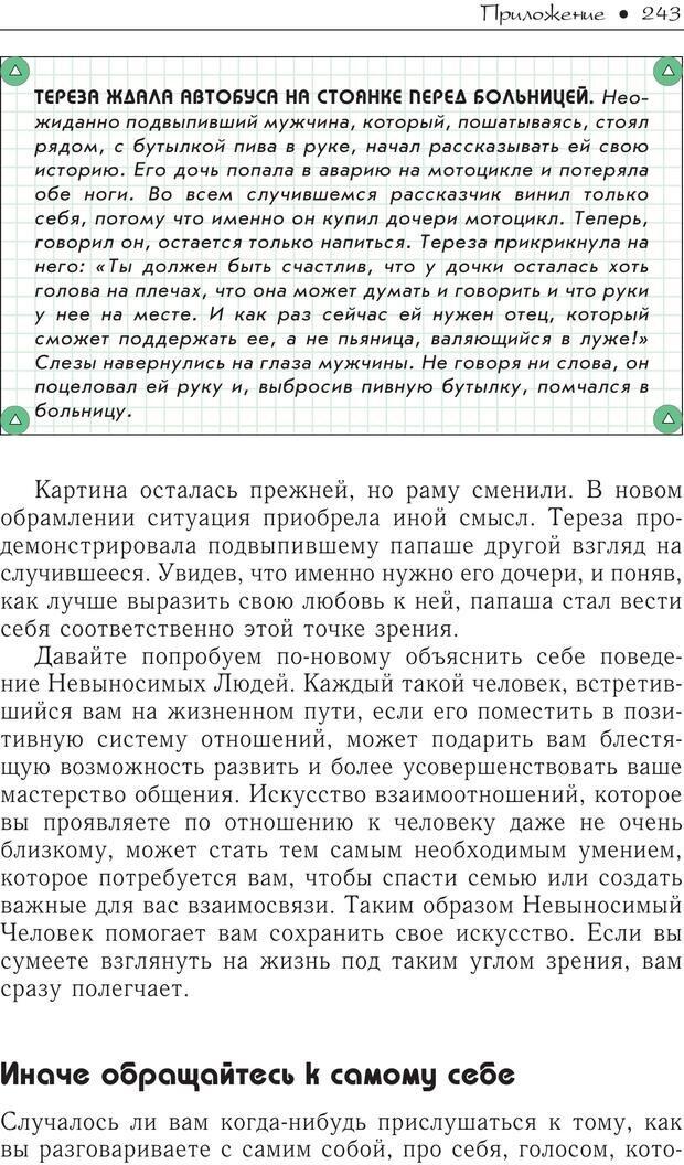 PDF. Гений общения: Пособие по психологической самозащите. Бринкман Р. Д. Страница 238. Читать онлайн