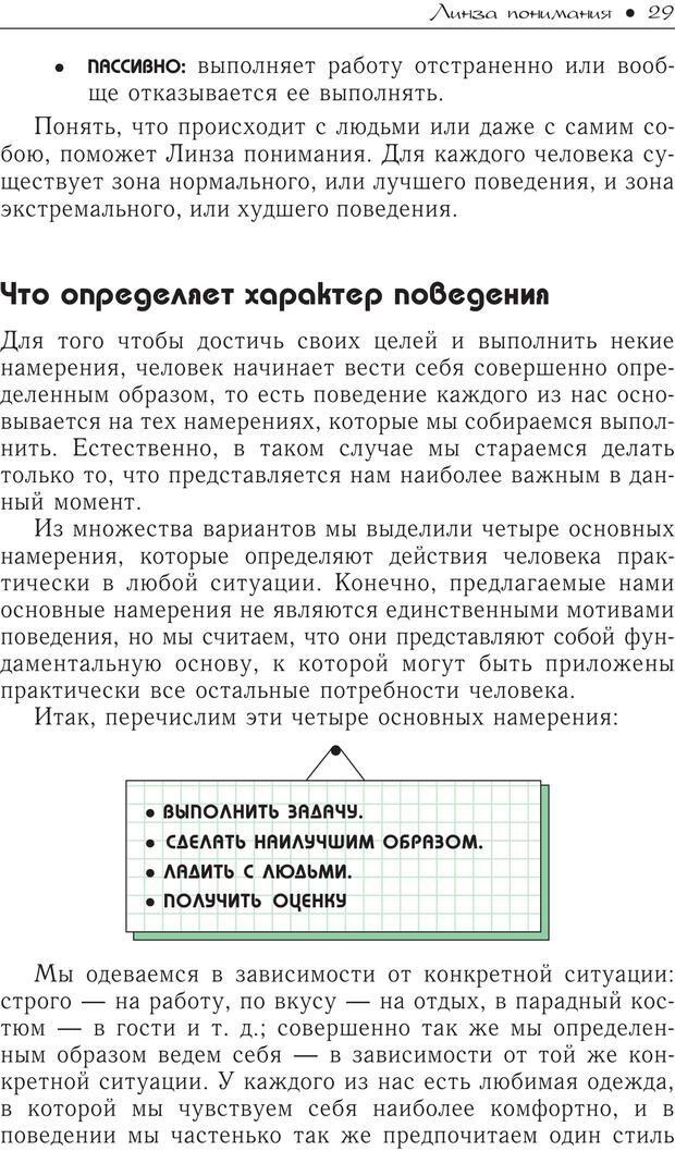 PDF. Гений общения: Пособие по психологической самозащите. Бринкман Р. Д. Страница 24. Читать онлайн
