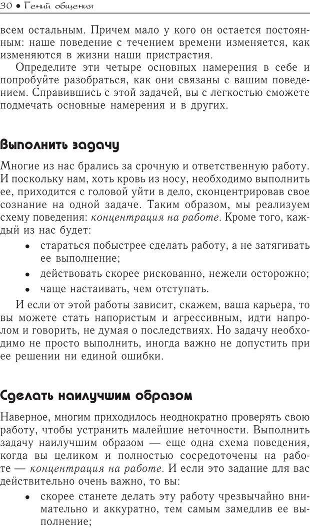 PDF. Гений общения: Пособие по психологической самозащите. Бринкман Р. Д. Страница 25. Читать онлайн