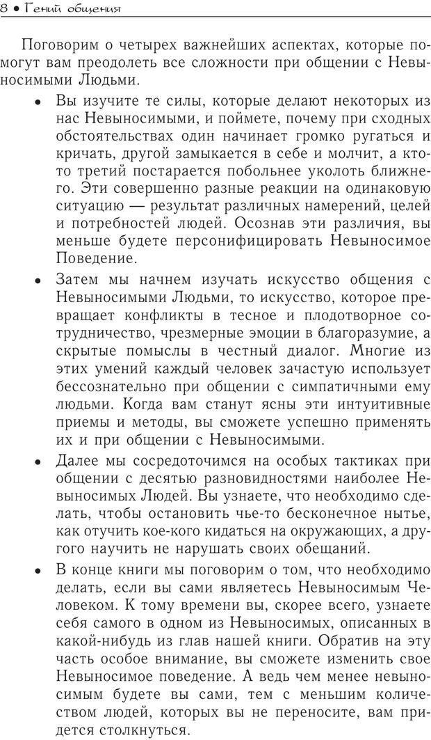PDF. Гений общения: Пособие по психологической самозащите. Бринкман Р. Д. Страница 3. Читать онлайн
