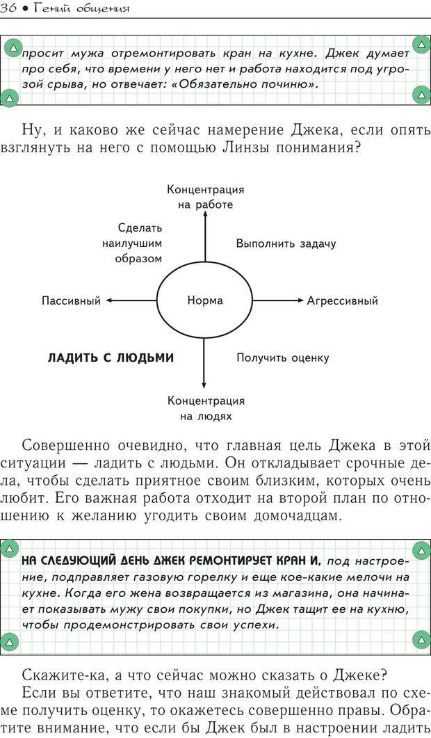 PDF. Гений общения: Пособие по психологической самозащите. Бринкман Р. Д. Страница 31. Читать онлайн