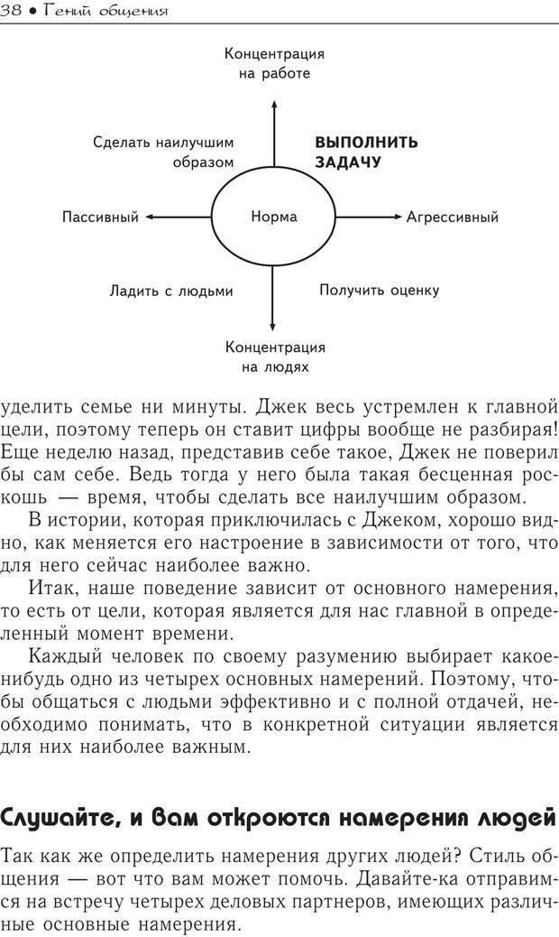 PDF. Гений общения: Пособие по психологической самозащите. Бринкман Р. Д. Страница 33. Читать онлайн