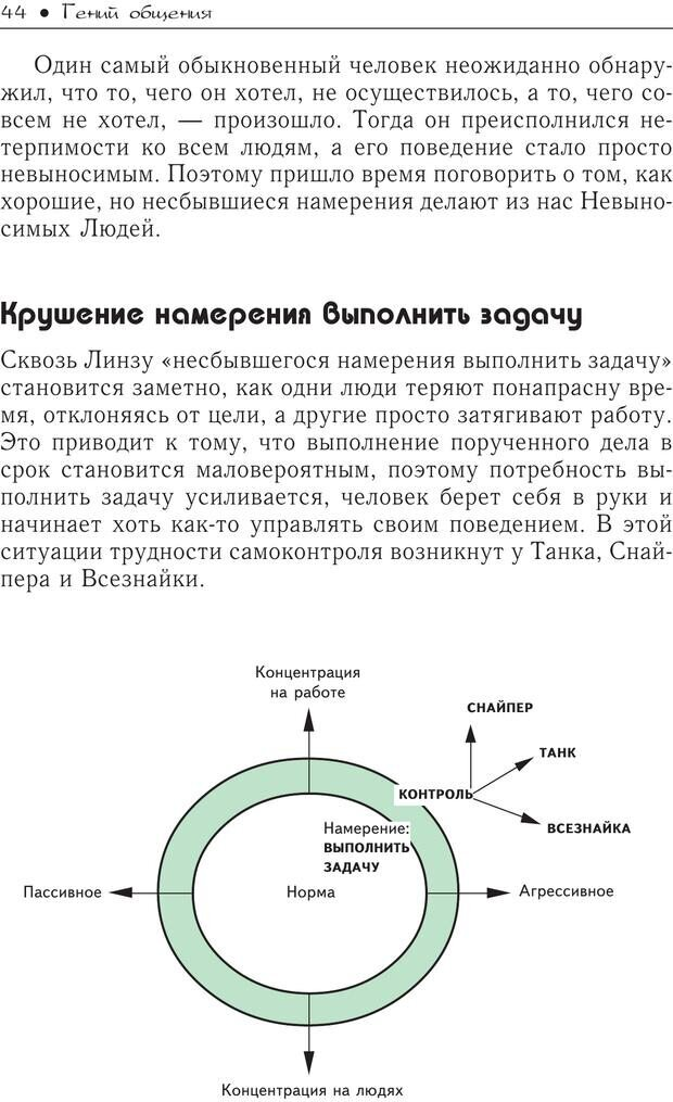 PDF. Гений общения: Пособие по психологической самозащите. Бринкман Р. Д. Страница 39. Читать онлайн