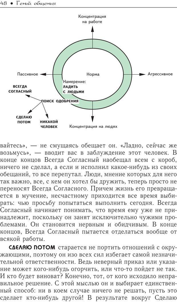 PDF. Гений общения: Пособие по психологической самозащите. Бринкман Р. Д. Страница 43. Читать онлайн