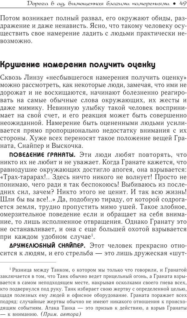 PDF. Гений общения: Пособие по психологической самозащите. Бринкман Р. Д. Страница 44. Читать онлайн