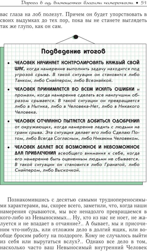 PDF. Гений общения: Пособие по психологической самозащите. Бринкман Р. Д. Страница 46. Читать онлайн