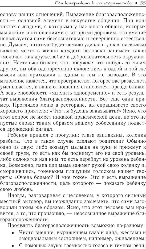 PDF. Гений общения: Пособие по психологической самозащите. Бринкман Р. Д. Страница 50. Читать онлайн