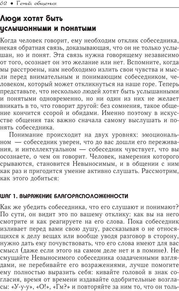 PDF. Гений общения: Пособие по психологической самозащите. Бринкман Р. Д. Страница 57. Читать онлайн