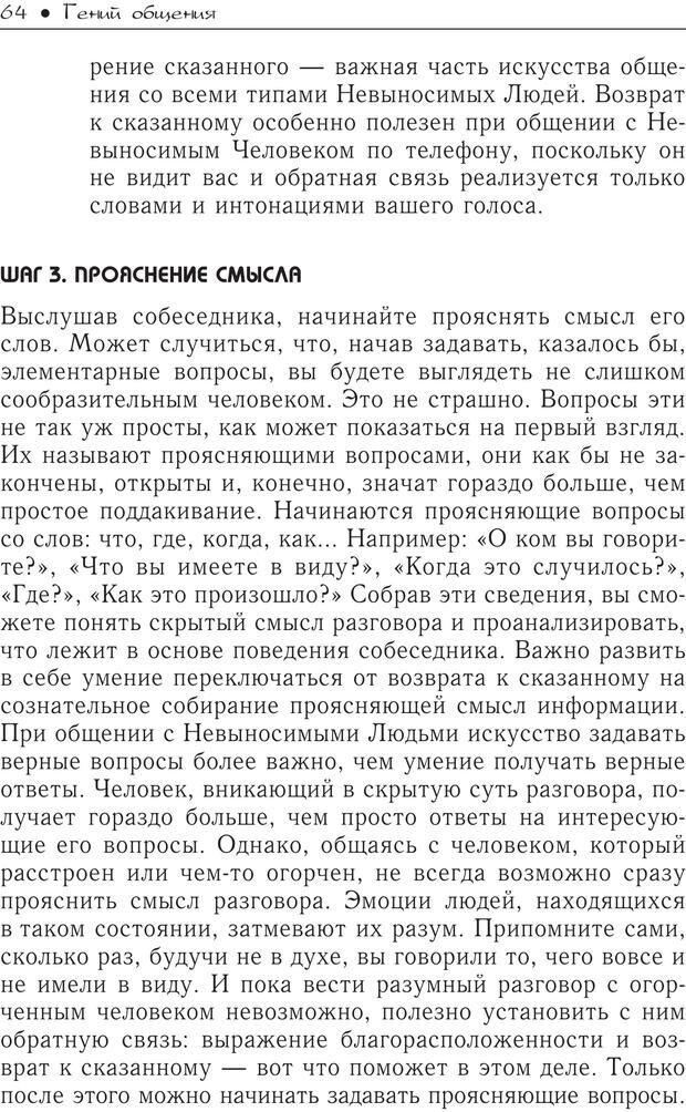 PDF. Гений общения: Пособие по психологической самозащите. Бринкман Р. Д. Страница 59. Читать онлайн