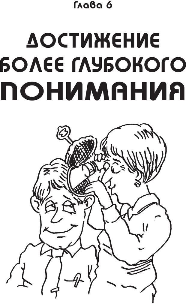 PDF. Гений общения: Пособие по психологической самозащите. Бринкман Р. Д. Страница 62. Читать онлайн