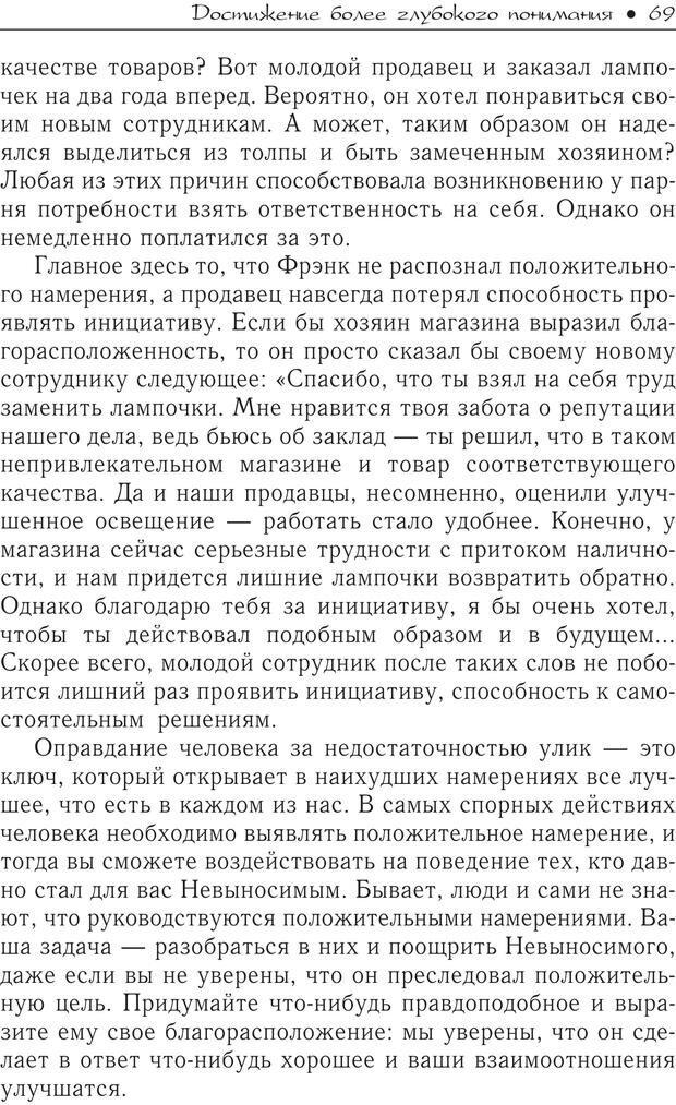 PDF. Гений общения: Пособие по психологической самозащите. Бринкман Р. Д. Страница 64. Читать онлайн