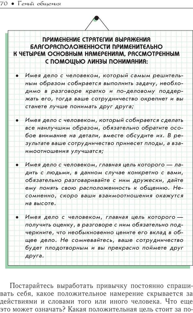 PDF. Гений общения: Пособие по психологической самозащите. Бринкман Р. Д. Страница 65. Читать онлайн