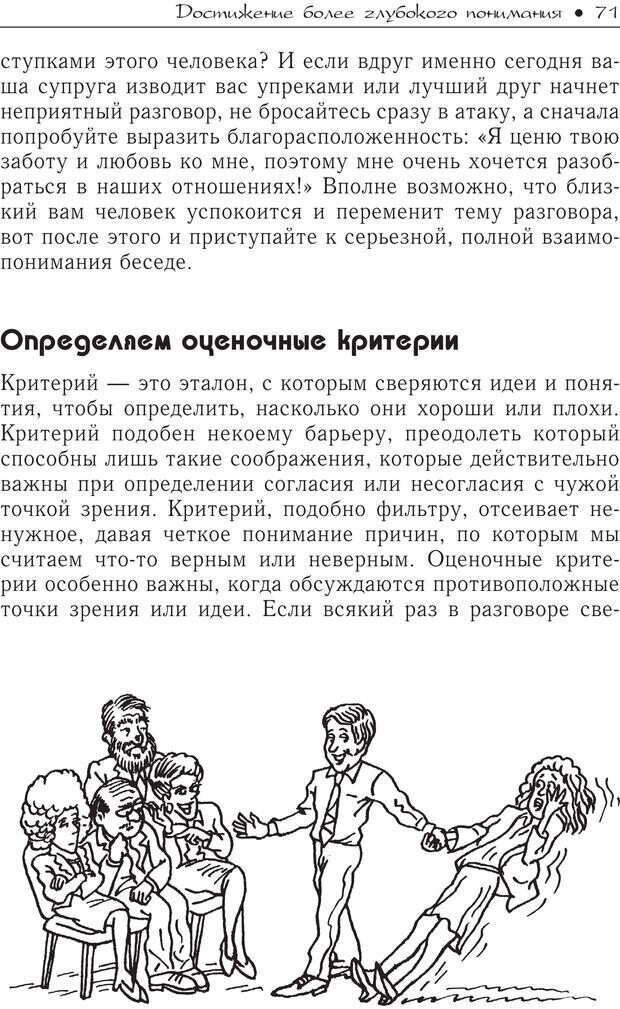 PDF. Гений общения: Пособие по психологической самозащите. Бринкман Р. Д. Страница 66. Читать онлайн