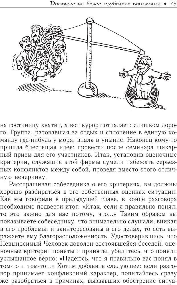 PDF. Гений общения: Пособие по психологической самозащите. Бринкман Р. Д. Страница 68. Читать онлайн