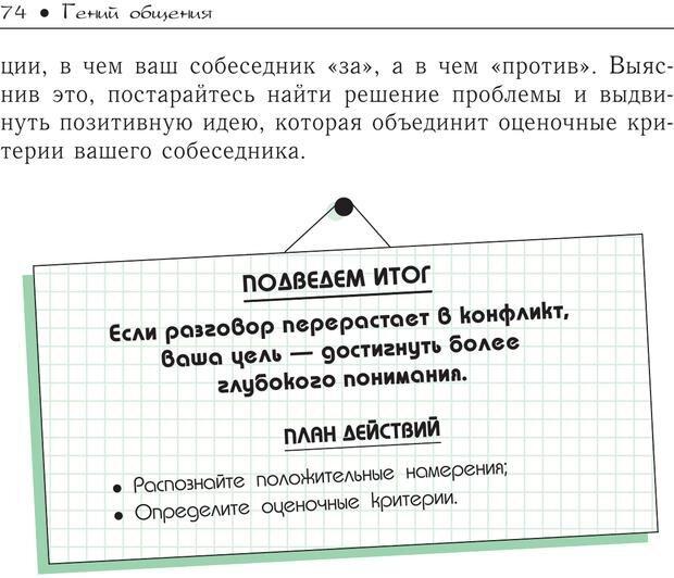 PDF. Гений общения: Пособие по психологической самозащите. Бринкман Р. Д. Страница 69. Читать онлайн