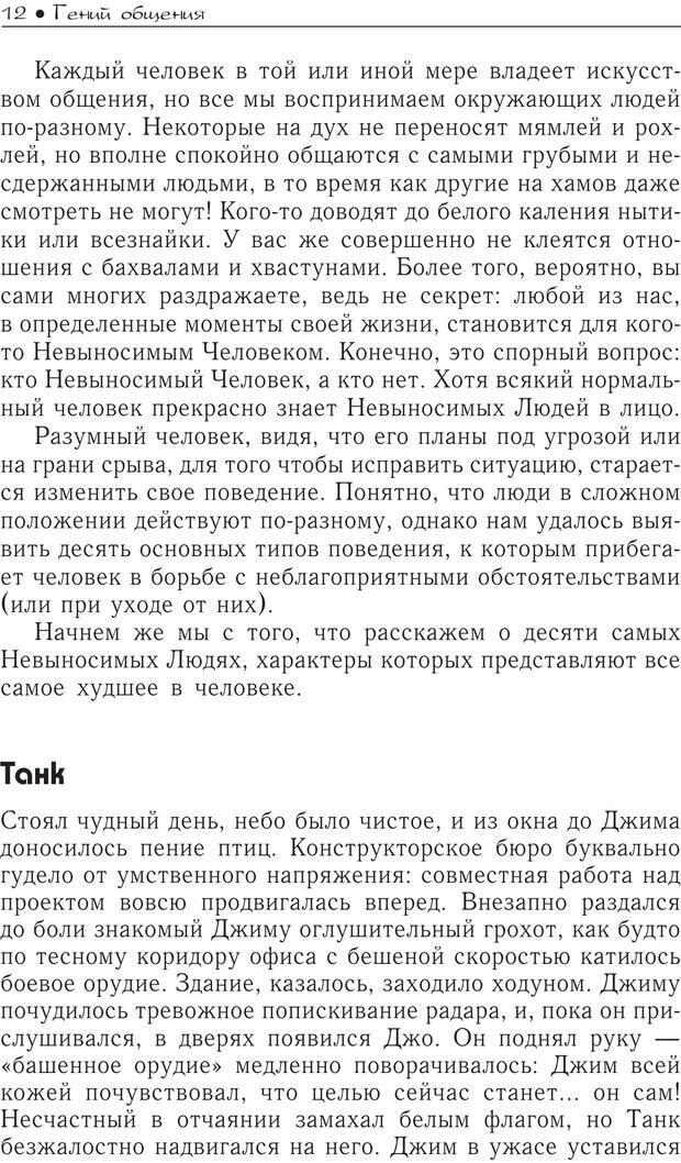 PDF. Гений общения: Пособие по психологической самозащите. Бринкман Р. Д. Страница 7. Читать онлайн