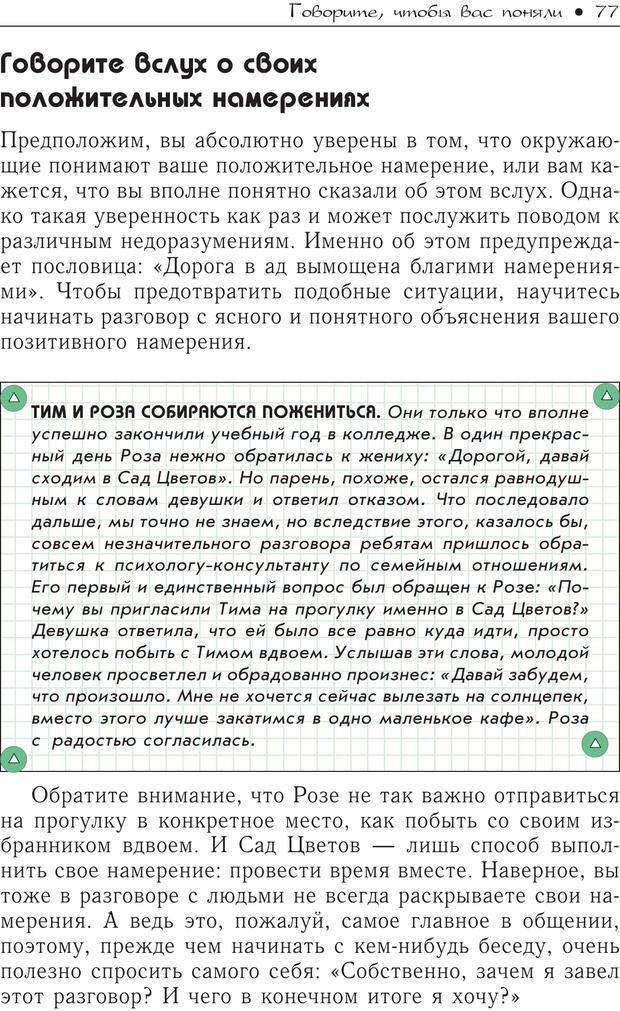 PDF. Гений общения: Пособие по психологической самозащите. Бринкман Р. Д. Страница 72. Читать онлайн