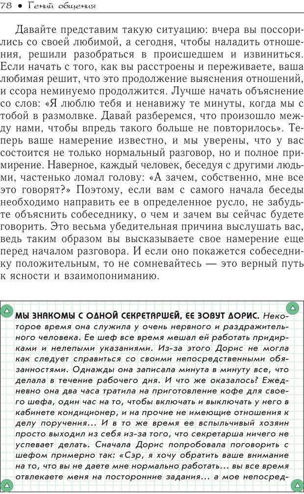 PDF. Гений общения: Пособие по психологической самозащите. Бринкман Р. Д. Страница 73. Читать онлайн