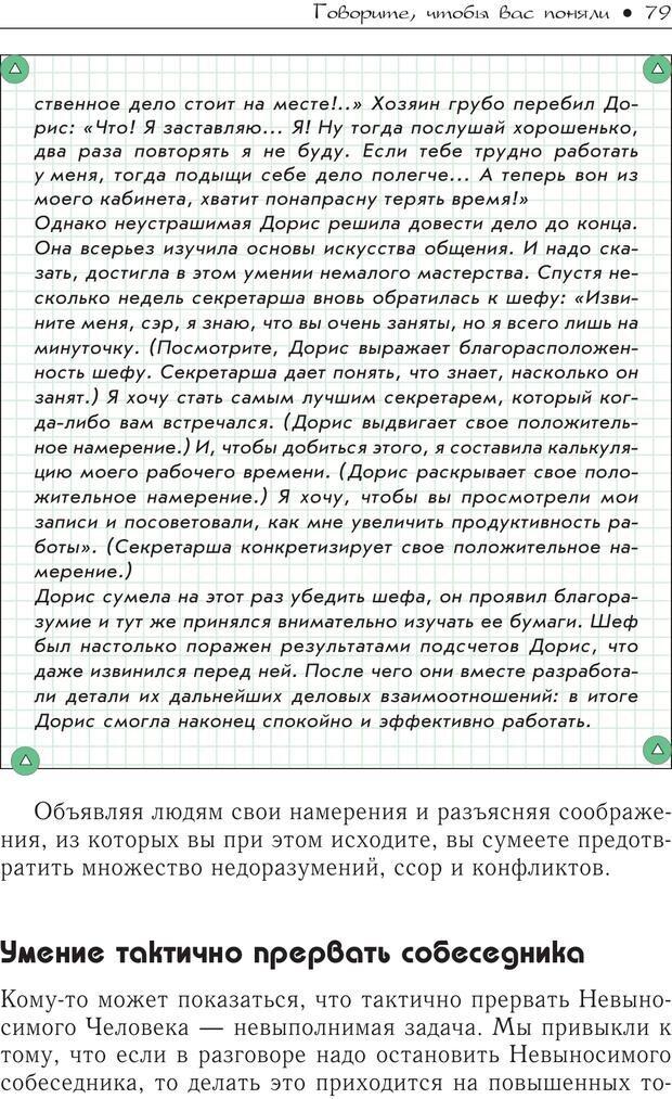 PDF. Гений общения: Пособие по психологической самозащите. Бринкман Р. Д. Страница 74. Читать онлайн
