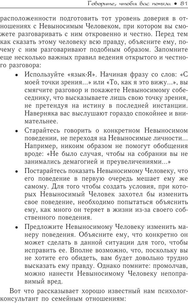 PDF. Гений общения: Пособие по психологической самозащите. Бринкман Р. Д. Страница 76. Читать онлайн