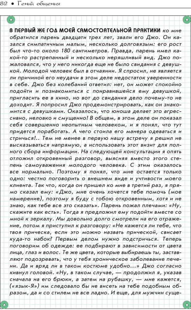 PDF. Гений общения: Пособие по психологической самозащите. Бринкман Р. Д. Страница 77. Читать онлайн