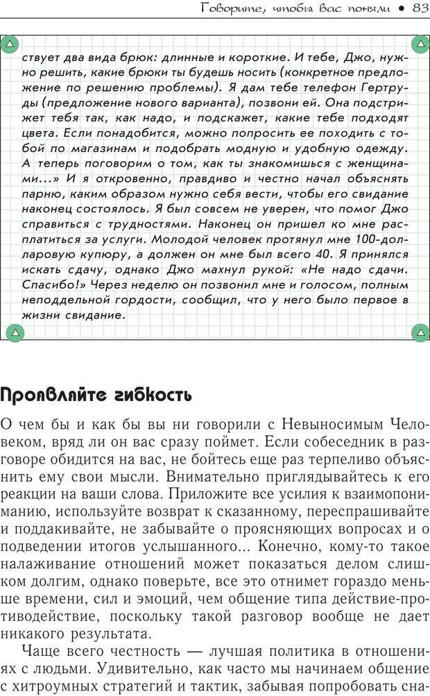 PDF. Гений общения: Пособие по психологической самозащите. Бринкман Р. Д. Страница 78. Читать онлайн