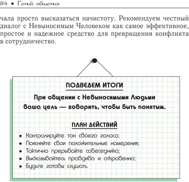 PDF. Гений общения: Пособие по психологической самозащите. Бринкман Р. Д. Страница 79. Читать онлайн