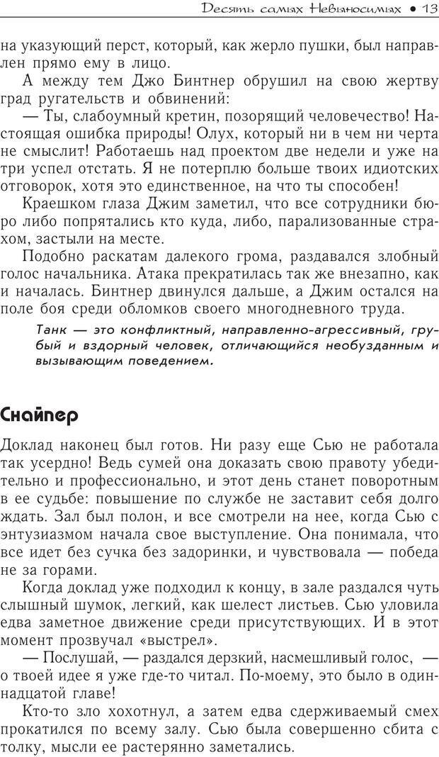 PDF. Гений общения: Пособие по психологической самозащите. Бринкман Р. Д. Страница 8. Читать онлайн